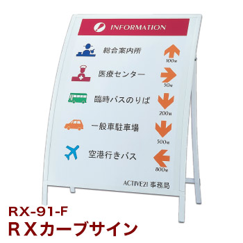 RXカーブサイン ホワイト RX-91-F【代引き不可】