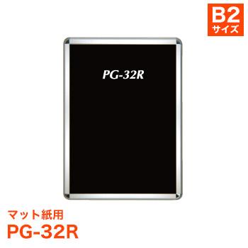 ポスターフレーム PG-32R マット紙用 [サイズ B2] ポスターグリップ