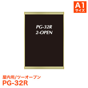 ポスターフレーム PG-32R ツーオープン 屋内用 [サイズ A1] ポスターグリップ