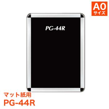 ポスターフレーム PG-44R マット紙用 [サイズ A0] ポスターグリップ
