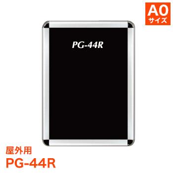 ポスターフレーム PG-44R 屋外用 [サイズ A0] ポスターグリップ【代引き不可】