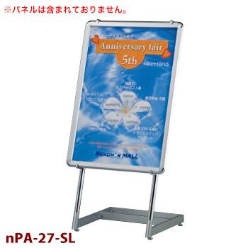 パネルスタンド nPA-27-SL【代引き不可】