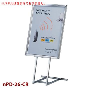 パネルスタンド nPD-26-CR【代引き不可】