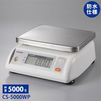 カスタム 防水デジタルはかり CS-5000WP
