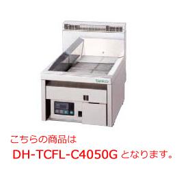 タニコー 低輻射式ガスフライヤー DH-TCFL-C4050G(卓上)【代引き不可】【業務用フライヤー】【業務用ガスフライヤー】【揚げ物機】【てんぷらフライヤー】【天ぷらフライヤー】