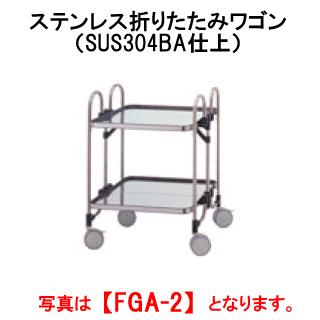 タニコー 折りたたみ式ステンレスワゴン(SUS304BA仕上) FGA-2【代引き不可】【サービスワゴン】【運搬カート】【台車】【キッチンワゴン】【ユーティリティーカート】