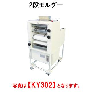 タニコー 2段モルダー KY302【代引き不可】【パンガス抜き機】【パン成形機】