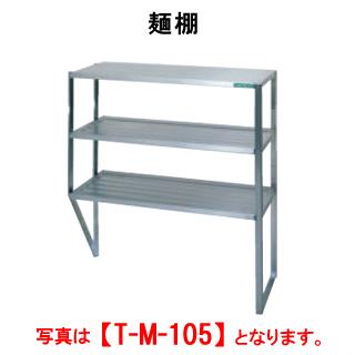 タニコー 麺棚 T-M-105【代引き不可】【厨房用品】【日本そば】【ソバ】【置棚】【保管棚】【業務用】