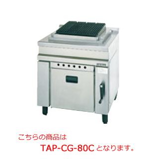 タニコー チャコールグリラー TAP-CG-80C 超人気 代引き不可 希望者のみラッピング無料 業務用 ガスグリドル 鉄板焼き 木炭使用 焼き物器 ロストル グリドル