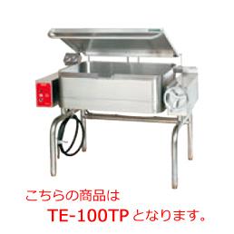 タニコー 電気ティルティングパン TE-100TP【代引き不可】【業務用】【大型厨房機器】【給食調理機器】【回転釜】【炒め器】【フラット調理】