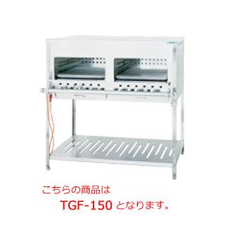タニコー ガス赤外線グリラー TGF-150【代引き不可】【業務用】【焼物機】【魚焼器】【ガスグリラー】【赤外線】