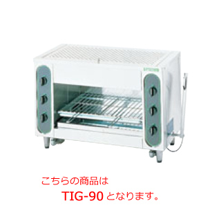 タニコー ガス赤外線グリラー TIG-120【代引き不可】【業務用】【焼き物機】【魚焼器】【電気グリラー】【赤外線】【上火式】【串焼】