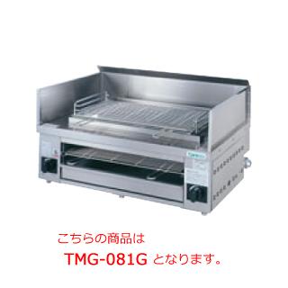 タニコー 万能焼き物器(上下火式) TMG-081G【代引き不可】【業務用焼き物器】【業務用焼物器】【焼き物機】【グリラー】