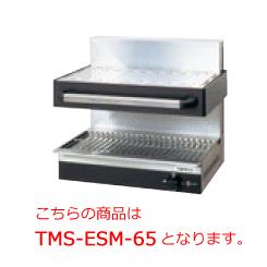 タニコー 電気サラマンダー TMS-ESM-65【代引き不可】【業務用】【焼物器】【焼き物器】
