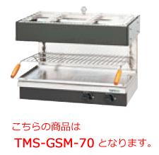 タニコー ガスサラマンダー TMS-GSM-70【代引き不可】【業務用】【焼物器】【焼き物器】