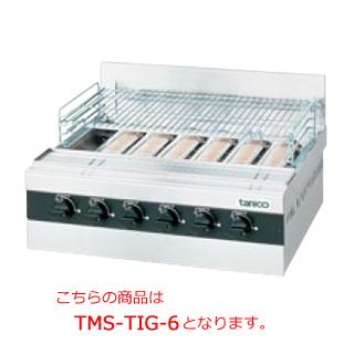 タニコー ガス赤外線グリラー TMS-TIG-6【代引き不可】【業務用グリラー】【焼き調理に】【焼物器】【焼き物器】【下火式】