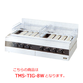タニコー ガス赤外線グリラー TMS-TIG-8W【代引き不可】【業務用グリラー】【焼き調理に】【焼物器】【焼き物器】【下火式】【串焼】