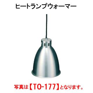 タニコー ヒートランプウォーマー TO-177【保温装置】【保温機】【加熱装置】【業務用ウォーマー】