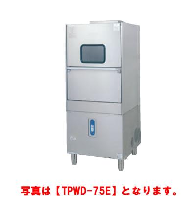 タニコー 容器洗浄機 TPWD-75E【代引き不可】【業務用】【業務用洗浄機】【食洗機】【ウォッシャー】