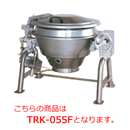 タニコー ガス回転釜 TRK-080F【代引き不可】【業務用】【熱調理器具】【大量調理に】【業務用厨房機器】