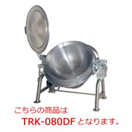 タニコー ガス回転釜 TRK-055DF【代引き不可】【業務用】【熱調理器具】【大量調理に】【業務用厨房機器】