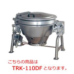 タニコー ガス回転釜 TRK-190DF【代引き不可】【業務用】【熱調理器具】【大量調理に】【業務用厨房機器】