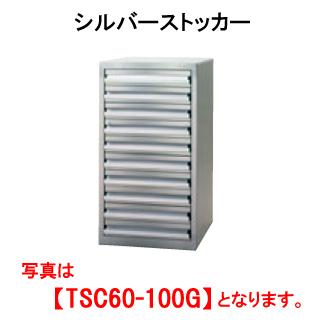 タニコー シルバーストッカー TSC60-70G【代引き不可】【業務用】【保管庫】【ドロワー】【棚】