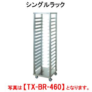 タニコー シングルラック TX-BR-460【代引き不可】【業務用】【省スペース】【収納台】【製菓用品】【製パン用品】