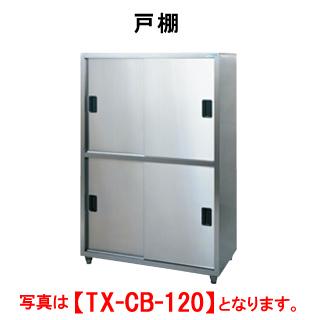 タニコー 戸棚 TX-CB-180A【代引き不可】【業務用】【収納棚】【棚】
