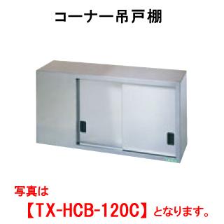 タニコー コーナー吊戸棚(H600mm) TX-HCB-120C【代引き不可】【業務用】【吊棚】【キッチン収納】【ウォールシェルフ】【ウォールラック】