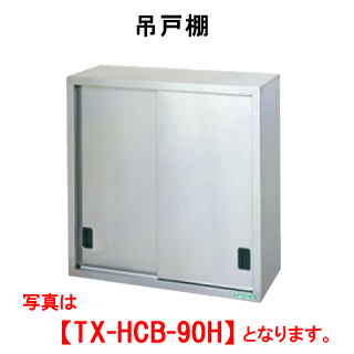 タニコー 吊戸棚(H900mm) TX-HCB-120H【代引き不可】【業務用】【吊棚】【キッチン収納】【ウォールシェルフ】【ウォールラック】