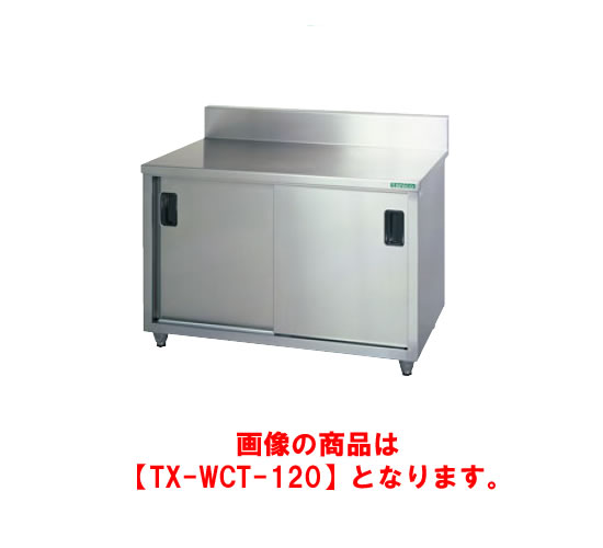 タニコー 調理台 TX-WCT-75【代引き不可】【業務用】【業務用調理台】【作業台】【厨房機器】
