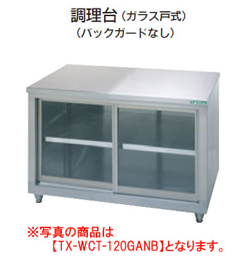 タニコー 調理台/ガラス戸式(バックガードなし) TX-WCT-150GANB【代引き不可】【業務用】【業務用調理台】【作業台】【厨房機器】
