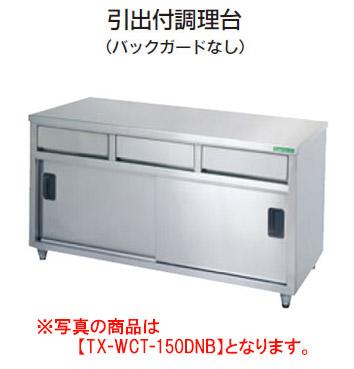 タニコー 引出付調理台(バックガードなし) TX-WCT-150ADNB【代引き不可】【業務用】【業務用調理台】【作業台】【厨房機器】