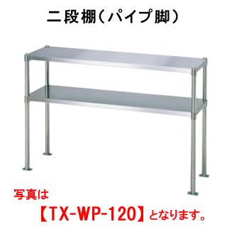 タニコー 二段棚(パイプ脚) TX-WP-120【代引き不可】【業務用】【置棚】【棚】【作業台棚】【キッチン収納】