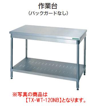 タニコー 作業台(バックガードなし) TX-WT-45NB【業務用】【業務用調理台】【調理台】【厨房機器】
