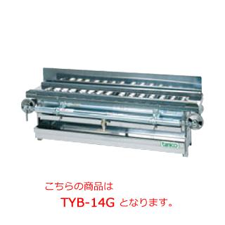 タニコー ガス焼き鳥器 TYB-18G【代引き不可】【業務用】【焼き物器】【焼物器】【グリラー】