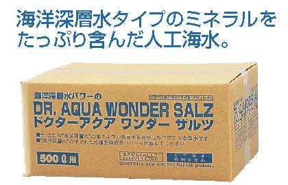 最終値下げ 人工海水ドクターアクア ワンダーザルツ (500L用)【業務用】, 靴下工房まほれぐ e1ec9259