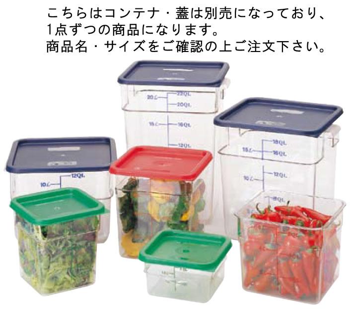 キャンブロ 角型フードコンテナークリアー 22SFSCW【業務用】
