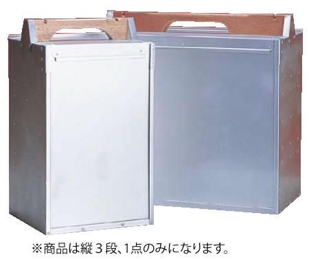 アルミ 出前箱 縦3段【岡持ち】【出前】【業務用】