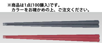 Reプラ箸 PPS 五角箸(100膳入) 黒 18131【ハシ】【はし】【業務用】
