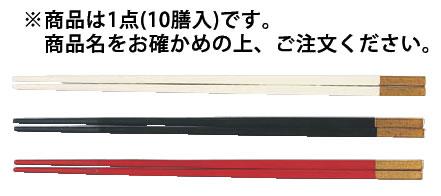 PBT和洋中角箸 ゴールド(10膳入) 白 85915520【ハシ】【はし】【業務用】
