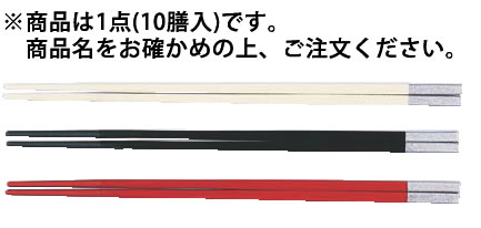 PBT和洋中角箸 シルバー(10膳入) 白 85915550【ハシ】【はし】【業務用】