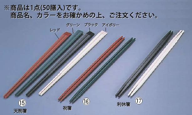 ニューエコレン箸和風 利休箸(50膳入) ブラック【ハシ】【はし】【業務用】