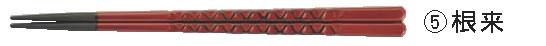 PBT亀甲箸 (10膳入)根来 24cm 90030854【ハシ】【はし】【業務用】
