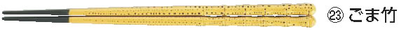 PBT竹型箸(10膳入) ごま竹 90030342【ハシ】【はし】【業務用】