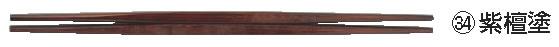 PBT利休箸(10膳入)紫檀塗 90030761【ハシ】【はし】【業務用】
