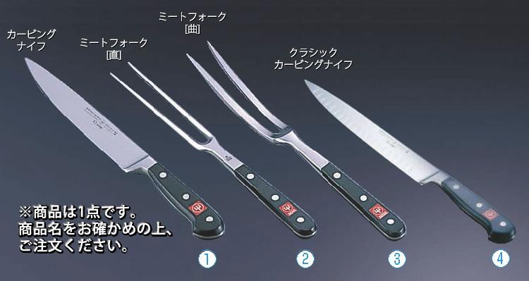 クラッシック カービングナイフ 4524-20 全長:327mm【肉切りナイフ】【業務用】