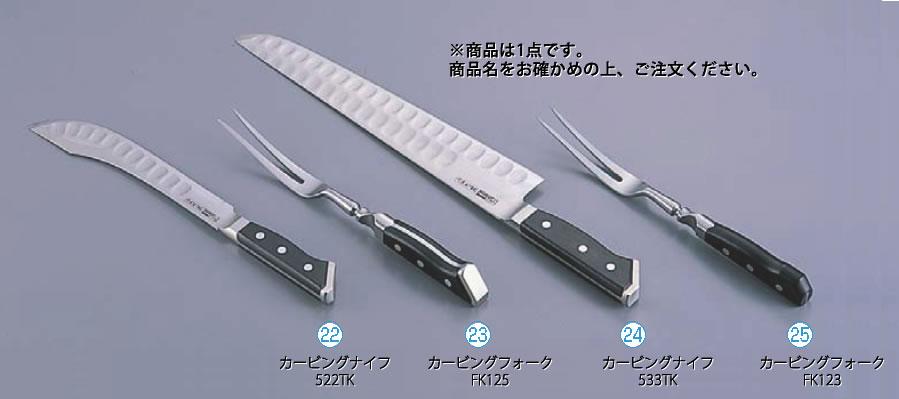 グレステン カービングナイフ 533TK 33cm【代引き不可】【肉切りナイフ】【業務用】