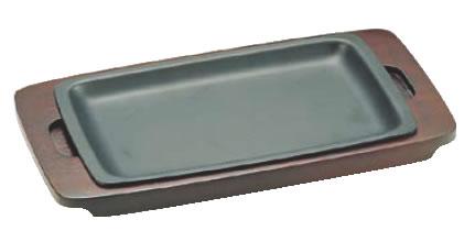 周弘アルミクラッド鋼 ステーキ皿 角型【鉄板焼皿】【ステーキプレート】【業務用】